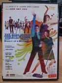 挖寶二手片-J11-015-正版DVD*華語【愛君如夢】-劉德華*吳君如*梅豔芳