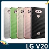 LG V20 H990ds 電鍍邊框+PC類碳纖維背板 金屬質感 四角防摔 卡扣式組合款 保護套 手機套