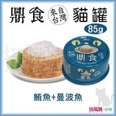 艾沛IPET 鼎食 貓罐( 鮪魚+曼波魚 ) 85G
