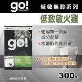 【毛麻吉寵物舖】Go! 低致敏火雞肉無穀配方-300克(100克三件組)