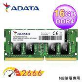 【ADATA 威剛】DDR4 2666 16G 筆記型記憶體