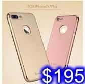 艾派奇 iPhone i7 / i7+ 拼接電鍍磨砂手機殼 三合一拼接輕薄手機保護殼 H-04