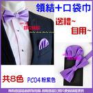 De-Fy蝶衣精品 粉紫色雙層領結西裝口...