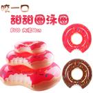 咬一口 甜甜圈 泳圈 (#120 內徑34cm)