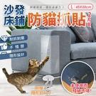 沙發床鋪防貓抓貼 2片裝 L號 45x30cm 防抓防刮貼 保護貼【ZI0213】《約翰家庭百貨