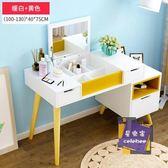 化妝桌 億家達簡約歐式梳妝台小戶型臥室化妝台多功能實木腿化妝桌可伸縮T 2色