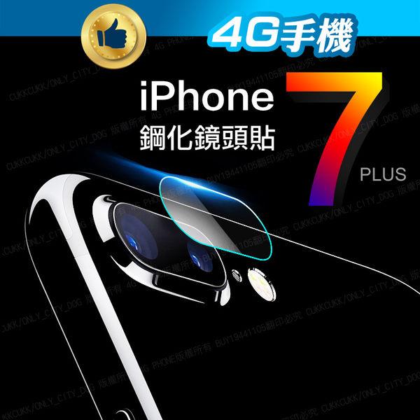 iPhone X 7/8 PLUS 4.7/5.5吋 i7 i8 ix鋼化玻璃 鏡頭保護膜 防磨損 鏡頭貼 防刮【4G手機】