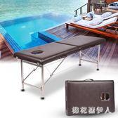 美容床 便攜式折疊按摩床家用手提美容床多功能美體床 AW10260【棉花糖伊人】