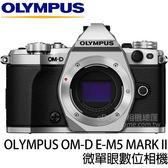 OLYMPUS OM-D E-M5 Mark II 銀色 BODY 贈32G+握把 (6期0利率 免運 元佑公司貨) E-M52 E-M5M2 單機身 支援 WIFI