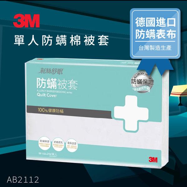 【嚴選防螨寢具】 3M 淨呼吸防蹣寢具單人棉被套 AB-2112 (另有雙人/特大) 枕套 被套 床包套