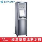 【公司嚴選】長江牌 CJ-888 雙溫飲水機 冷熱 立地型飲水機 學校 公司 茶水間 公共設施 台灣製造