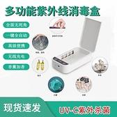UVC紫外線消毒盒手機無線充消毒器10W快充QILED殺菌消毒器 快速出貨