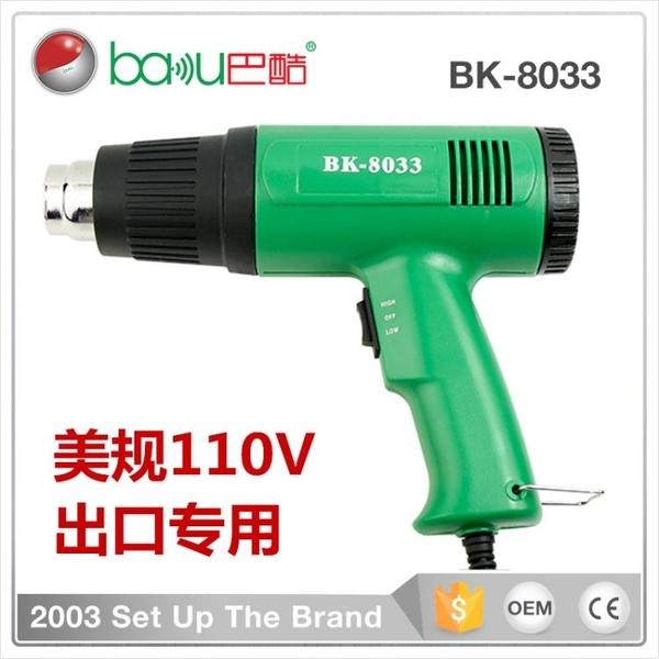 110V熱風槍塑膠焊槍汽車貼膜烤槍工業調溫手持吹風機【快速出貨】