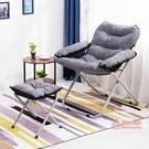 懶人沙發 摺疊躺椅陽台臥室小沙發椅子單人電腦椅家用網紅款T 8色