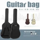 吉它包新品吉他包41寸40寸38寸加厚後背民謠木吉他包39寸吉它琴包袋防水XW 快速出貨