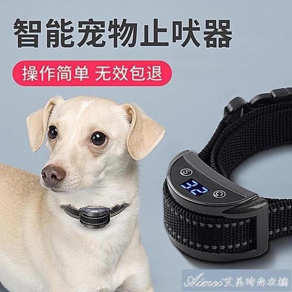 止吠器訓小型犬防止狗狗亂叫神器訓練電圈自動防狗叫擾民電擊項圈 快速出貨