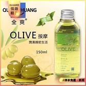 情趣用品 潤滑液 商品 長效滋潤 推薦 Quan Shuang-生活橄欖 按摩油 150ml【562197】