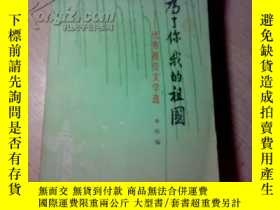 二手書博民逛書店罕見*《爲了你我的祖國-----優秀報告文學選》Y4625 北京