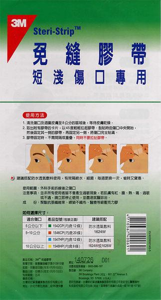 【醫康生活家】3M 免縫膠帶 (適合五公分以下短淺傷口專用)  12條 1542CP