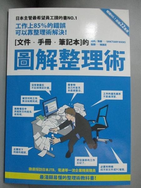 【書寶二手書T1/財經企管_G27】圖解整理術-工作上85%的錯誤可以靠整理術解決!_SANCTUARY BOOKS
