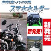 iphone xr xs 11 pro iphone7 快拆式摩托車導航座摩托車手機架機車衛星導航車架子保護套機車手機座