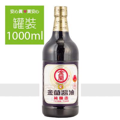 【金蘭】每飯不忘純釀造醬油1000ml/罐,不含防腐劑