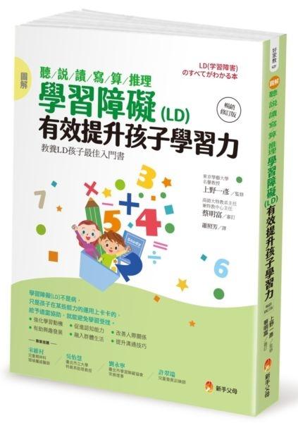 圖解 聽/說/讀/寫/算/推理 學習障礙(LD) 有效提升孩子學習力【...【城邦讀書花園】