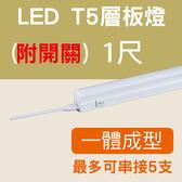 T5 層板燈 LED層板燈 附開關 1尺 燈管+燈座 一體成型 支架燈 間接照明【奇亮科技】含稅
