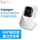 Apple Watch SGP 鋁合金 立架【E9-004】直立式 S33 手錶支架 手錶展示座 32/42mm Alice3C