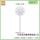 Xiaomi 小米 米家直流變頻電風扇 ...