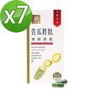 MG 苦瓜胜肽精醇膠囊(30入/盒)x7盒