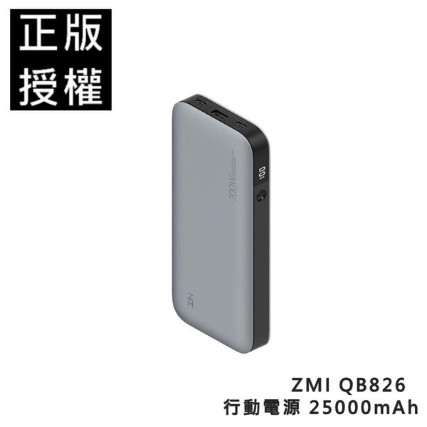 ZMI 紫米 25000mAh 行動電源|200W 大功率 可充筆電 MAC 可登機 三口獨立
