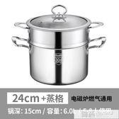 304不銹鋼湯鍋蒸屜20cm家用加厚不粘鍋具24蒸鍋電磁爐燃氣 韓慕精品 YTL