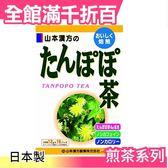 【山本漢方 蒲公英茶 16袋入】空運 日本製 綠茶 抹茶 茶包 飲品 零食【小福部屋】
