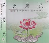 台語教學佛經 4 大悲咒 CD 免運 (購潮8)