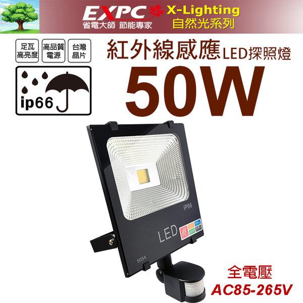 紅外線 50W LED 全電壓 AC85-265V 感應探照燈 投射燈 投光燈 防水型  EXPC X-LIGHTING