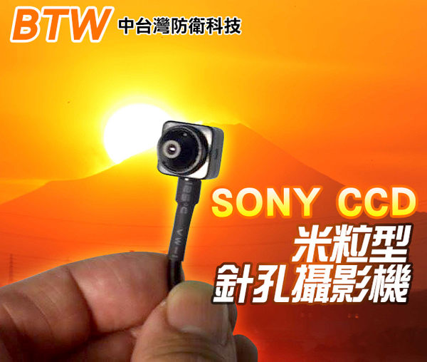 【中台灣防衛科技】*商檢字號:D3A742* 日本SONY CCD世界最小米粒型針孔攝影機專賣店