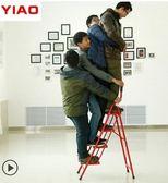 鋼管家用防滑踏板人字折疊梯四步KM2176『伊人雅舍』