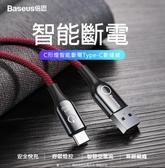 Baseus 倍思 C形燈智能斷電 Type-C 數據線 充電線 指示燈 傳輸線