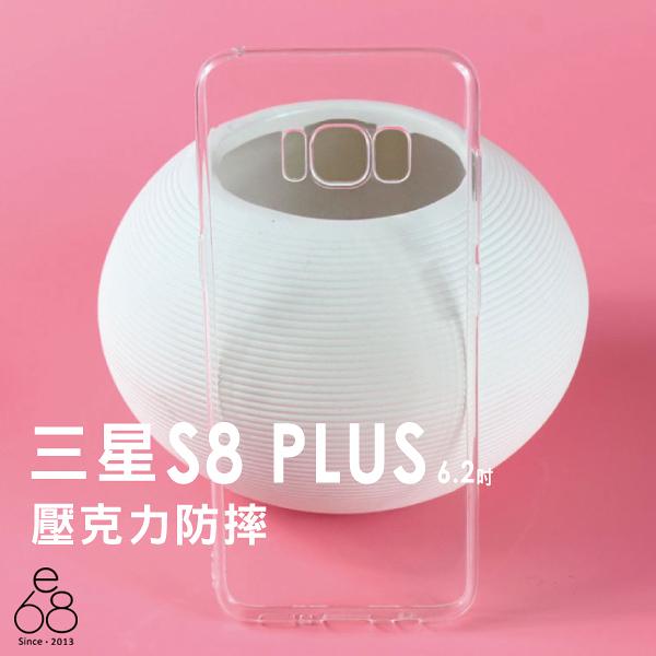E68精品館 壓克力 防摔殼 三星 S8 Plus 6.2吋 手機殼 全包覆 透明殼 軟殼 硬殼 二合一 保護殼 保護套