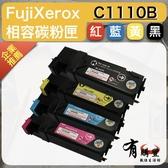 【有購豐】Fuji Xerox 富士全錄 CT201114 CT201115 CT201116 CT201117 四色組 原廠高容量碳粉匣/碳粉夾