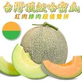【果之蔬】台灣頂級綠肉紅肉哈蜜瓜x1顆(800g±10%)