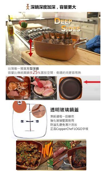 【COPPER CHEF】美國熱銷11吋雙耳方型不沾湯鍋3件組(天王湯鍋)-電電購