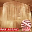 新款伸縮支架 公主風蚊帳 U型1.5米家...