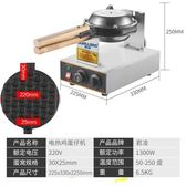 香港雞蛋仔機商用家用QQ蛋仔機電熱雞蛋餅機雞蛋仔機器烤餅機 MKS薇薇