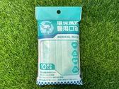 [全新公司現貨]超低價!環保媽媽醫用婦幼口罩/綠色/婦幼平面口罩MEDICAL MASK(未滅菌)10入/口罩