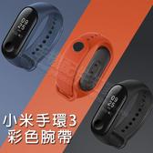 【小米原廠/贈保貼】小米手環 3 多彩腕帶/MIUI 3代 原廠替換帶/運動手環/手錶腕带/錶環-ZW