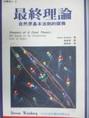 【書寶二手書T6/科學_HRV】最終理論_張蔡舜