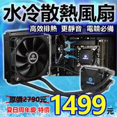 【1499元】消暑特價 保銳ENERMAX LIQTECH 120X 水冷CPU散熱器 到店免安裝費