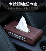 車載紙巾盒座式抽紙盒 汽車中控扶手創意抽紙盒車用座式防滑簡約